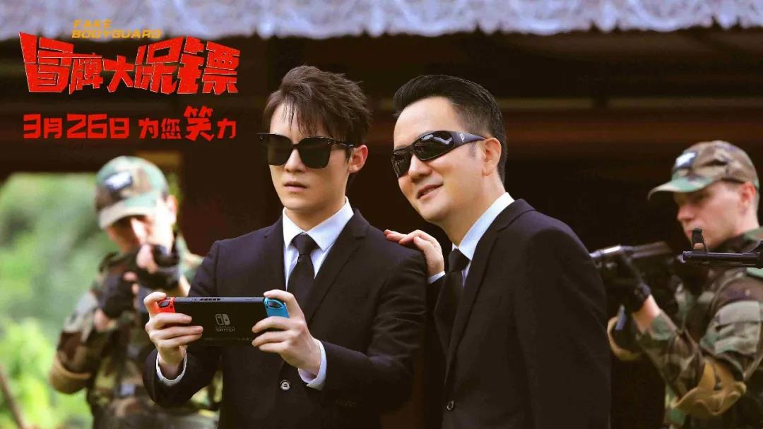 王太利、柳岩携《冒牌大保镖》加盟爱奇艺超级影院